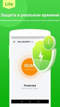 Очиститель вирусов - антивирус (MAX Security Lite) скриншот 2