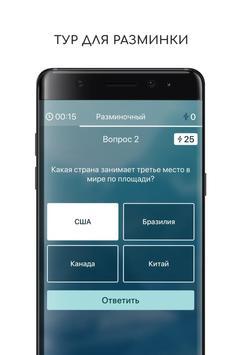 Потасовка screenshot 1
