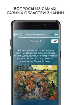 Потасовка screenshot 2
