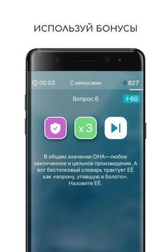 Потасовка screenshot 3