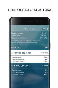Потасовка screenshot 4