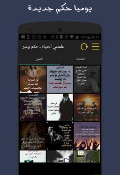 علمتني الحياة حكم وعبر screenshot 3