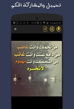 علمتني الحياة حكم وعبر screenshot 1