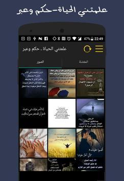علمتني الحياة حكم وعبر screenshot 8