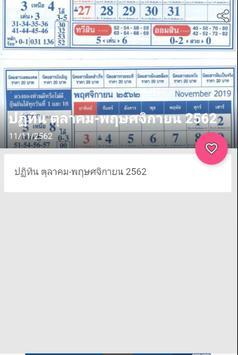 ปฏิทินหวยจีน screenshot 14