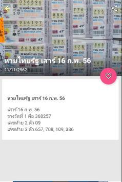 ปฏิทินหวยจีน screenshot 2