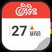 ប្រតិទិនឆ្លាតវៃ (Khmer Smart Calendar)