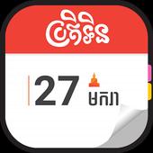 Khmer Smart Calendar icon
