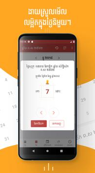 Khmer Smart Calendar screenshot 3