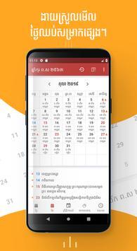 Khmer Smart Calendar screenshot 1