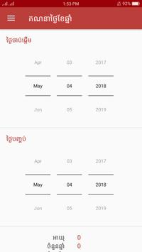 Khmer Smart Calendar screenshot 6