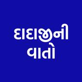 Dadaji ni vato (દાદાજીની વાતો) icon