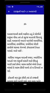 Dadaji ni vato (દાદાજીની વાતો) screenshot 4