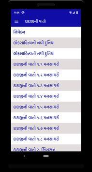 Dadaji ni vato (દાદાજીની વાતો) screenshot 1