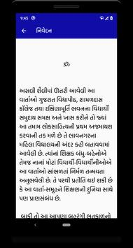 Dadaji ni vato (દાદાજીની વાતો) screenshot 2