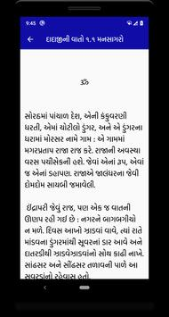 Dadaji ni vato (દાદાજીની વાતો) screenshot 3