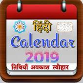 Hindi Calendar ( Panchang ) 2019 icon