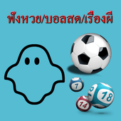 Listen to the lottery ticket ghost story icon