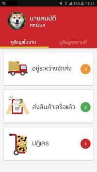 True Delivery Tracker screenshot 1