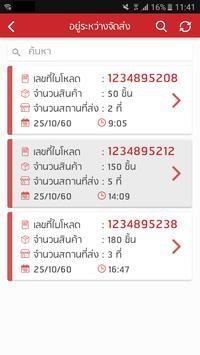 True Delivery Tracker screenshot 2