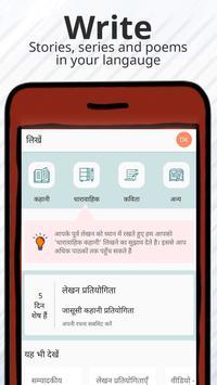 Free Stories, Audio stories and Books - Pratilipi screenshot 6