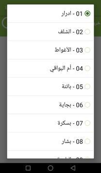 مواقيت الصلاة screenshot 1