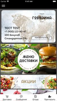Ресторан ГОВЯDИНА screenshot 1