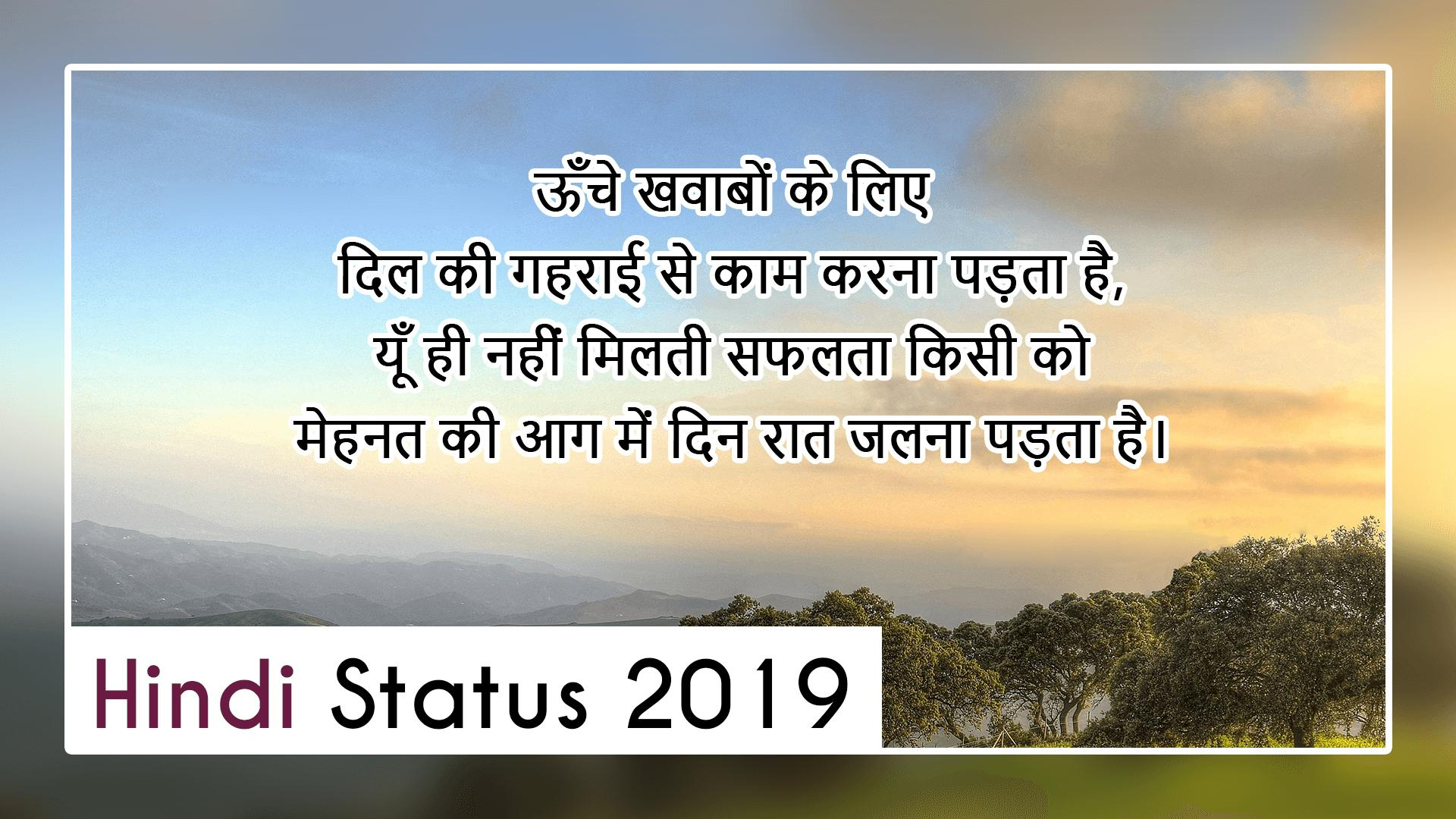 Status Quotes For Whatsapp In Hindi For Android Apk Download