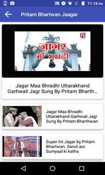 Pritam Bhartwan SuperHit Garhwali Jaagar screenshot 1