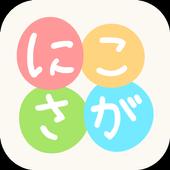 佐賀市妊娠・出産・子育て安心アプリ 『にこさが』 ikona