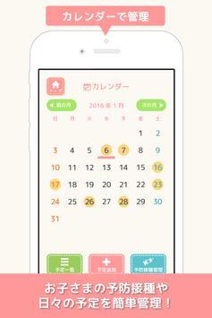 佐賀市妊娠・出産・子育て安心アプリ 『にこさが』 screenshot 4