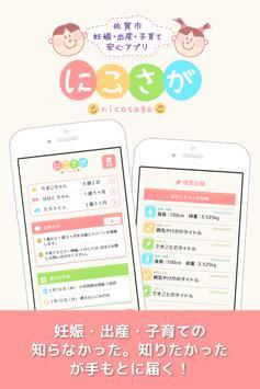 佐賀市妊娠・出産・子育て安心アプリ 『にこさが』 plakat