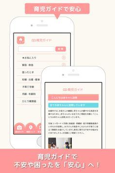 佐賀市妊娠・出産・子育て安心アプリ 『にこさが』 screenshot 1