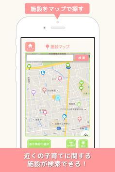 佐賀市妊娠・出産・子育て安心アプリ 『にこさが』 screenshot 2