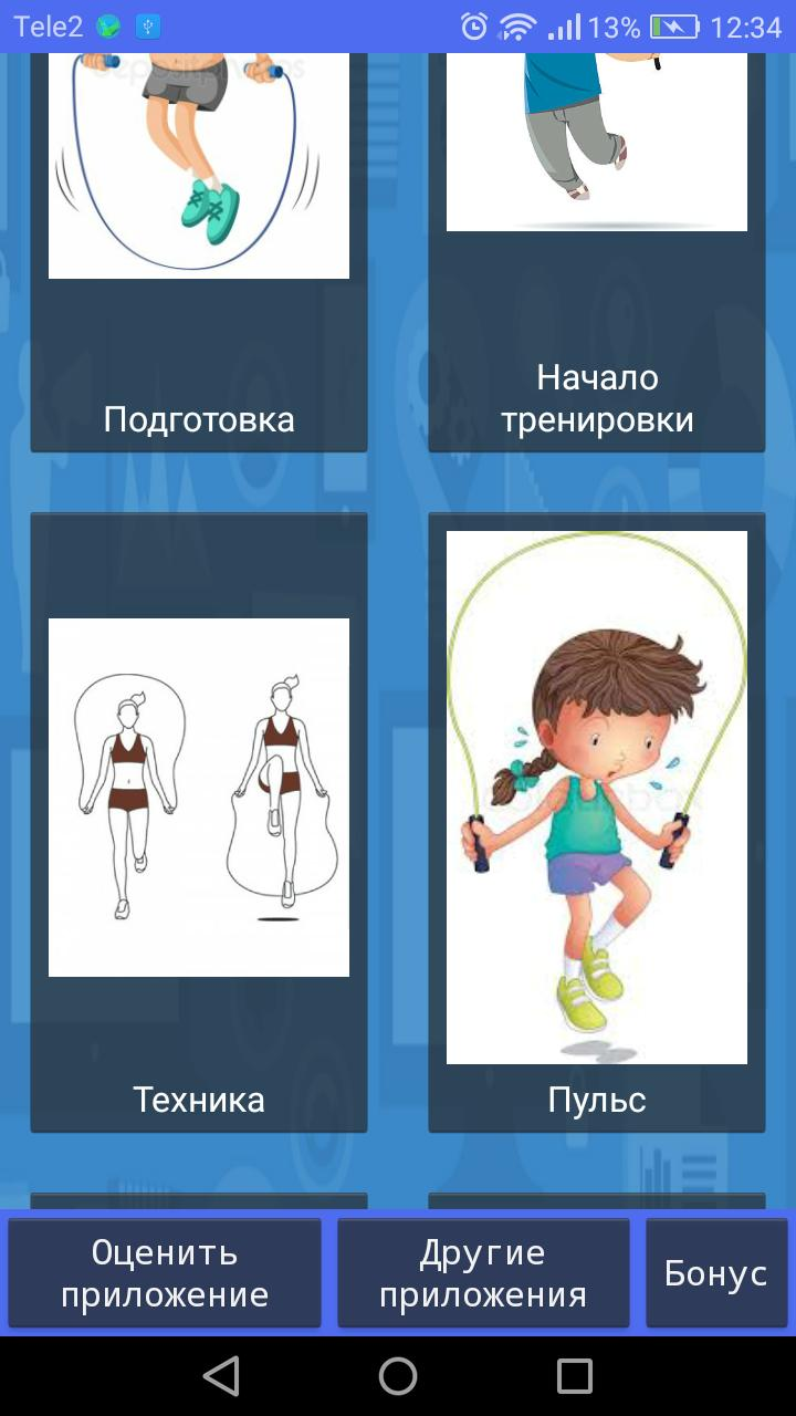 Jump Rope Exercise For Weight Loss For Android Apk Download
