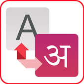 Nepali Editor / Nepali Easy Typing icon