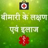 बीमारी के लक्षण एवं इलाज बचाव simgesi