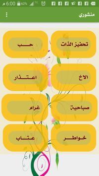 منشوري poster
