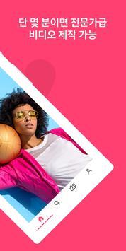 Promo: 마케팅 비디오 메이커 스크린샷 1