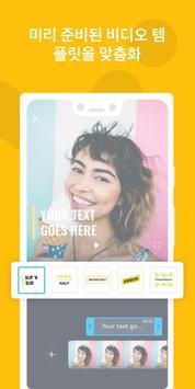 Promo: 마케팅 비디오 메이커 스크린샷 2