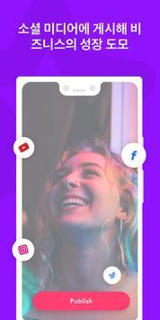 Promo: 마케팅 비디오 메이커 스크린샷 4