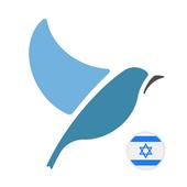 Learn Hebrew. Speak Hebrew. Study Hebrew. 圖標