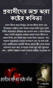প্রবাসীদের অশ্রু ঝরা কষ্টের কবিতা poster