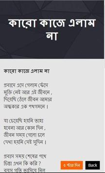 প্রবাসীদের অশ্রু ঝরা কষ্টের কবিতা screenshot 1