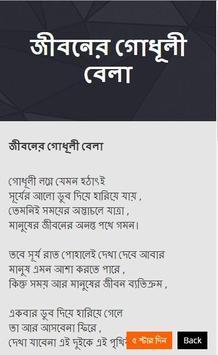 প্রবাসীদের অশ্রু ঝরা কষ্টের কবিতা screenshot 2