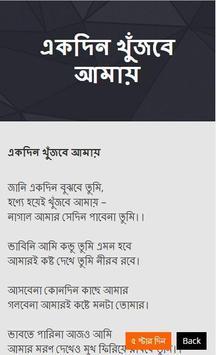 প্রবাসীদের অশ্রু ঝরা কষ্টের কবিতা screenshot 3