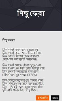 প্রবাসীদের অশ্রু ঝরা কষ্টের কবিতা screenshot 4