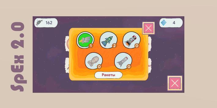 SpEx 2.0 screenshot 5