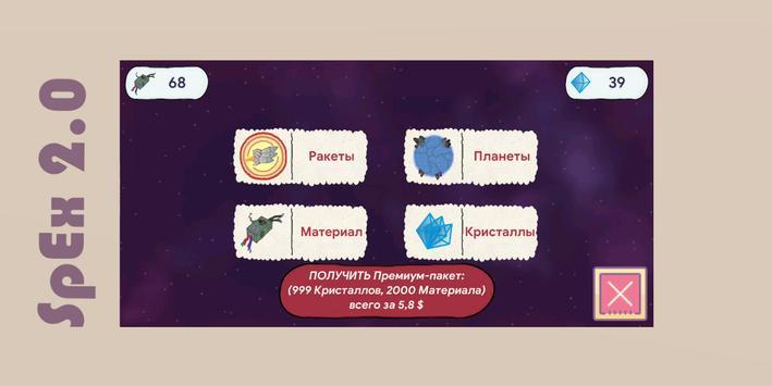 SpEx 2.0 screenshot 7