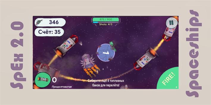 SpEx 2.0 screenshot 2